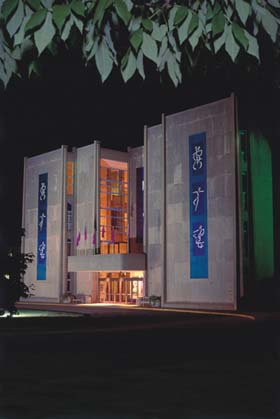 Clowes Hall on the campus of Butler University